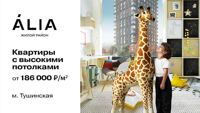 Жилой район Alia на берегу Москвы-реки Видовые квартиры с гардеробными